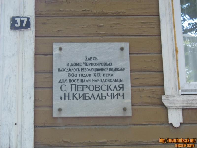 Московская, 37, мемориальная табличка, посещали Перовская и Кибальчич