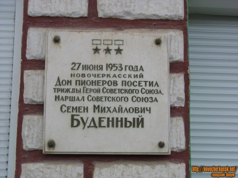Платовский, 80, мемориальная табличка на здании Дома пионеров, посетил Семен Михайлович Буденный