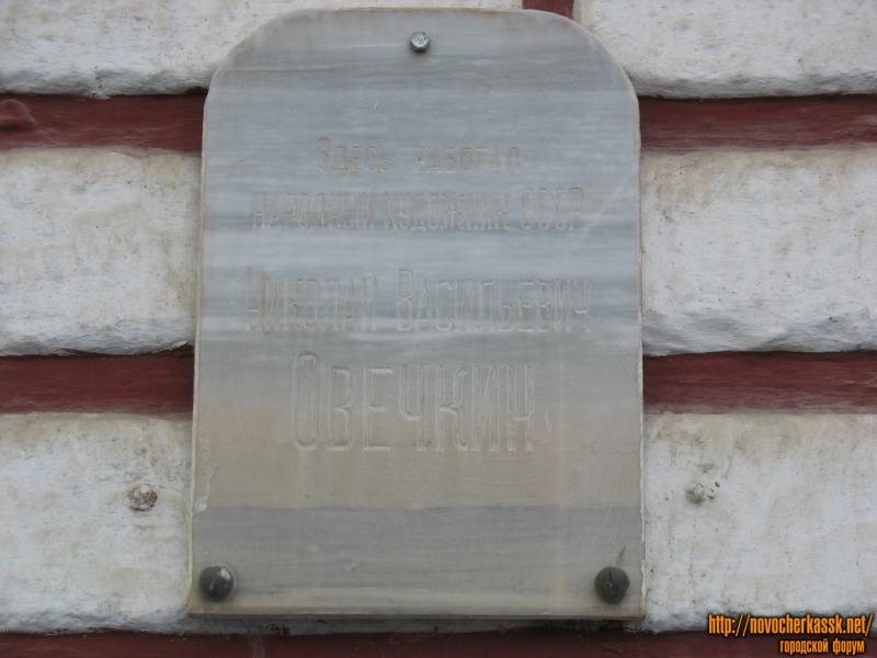 Платовский, 80, мемориальная табличка, работал Николай Васильевич Овечкин