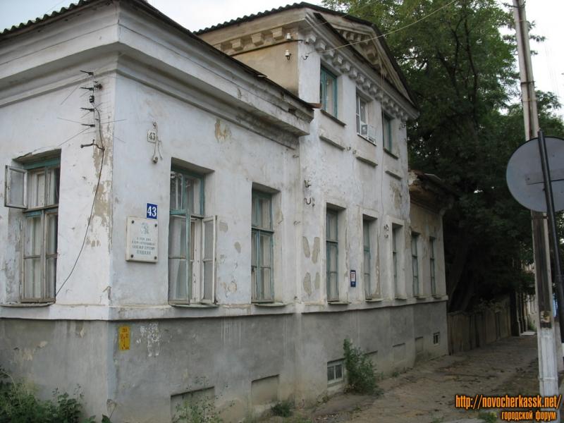 ул. Пушкинская, 43
