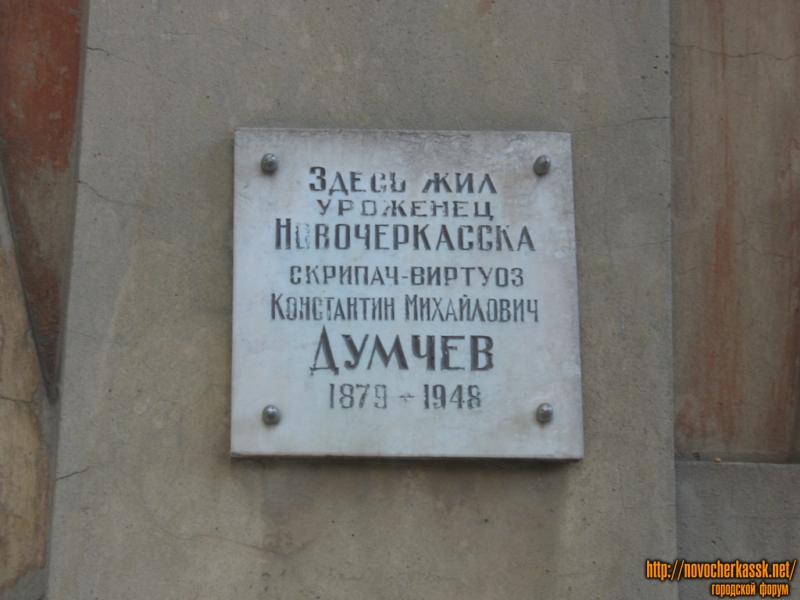 ул. Александровская, 100, мемориальная табличка, жил Константин Михайлович Думчев