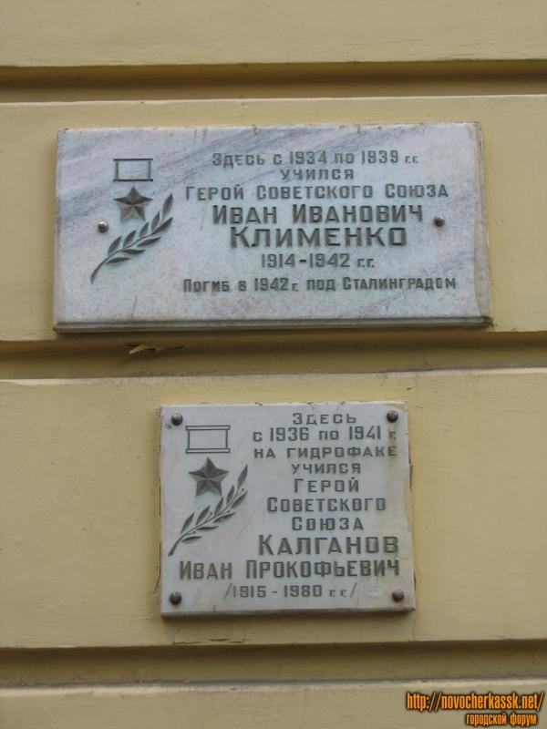 ул. Пушкинская, 111, мемориальные таблички на НИМИ