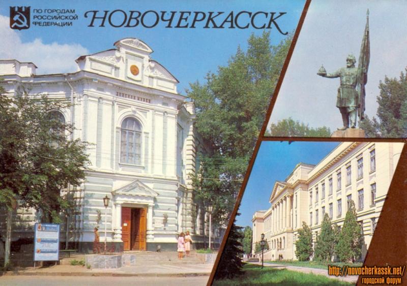 Музей истории Донского казачества, памятник Ермаку, главный корпус ЮРГТУ (НПИ)