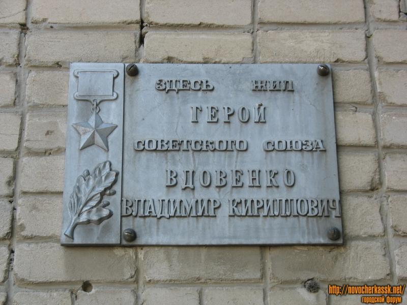 Крылова,3, мемориальная табличка, жил Вдовенко