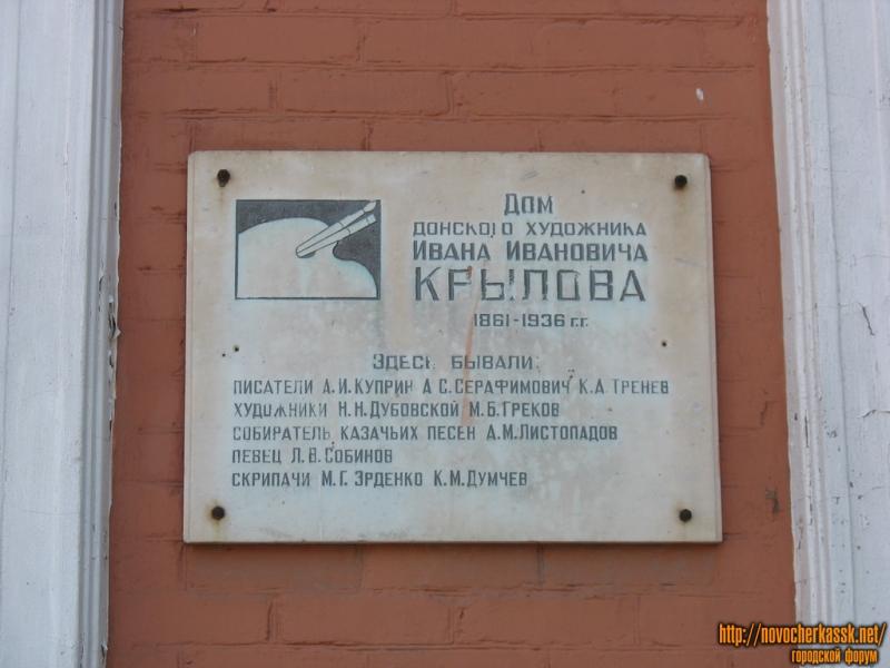 Буденновская, 92, мемориальная табличка, дом Крылова