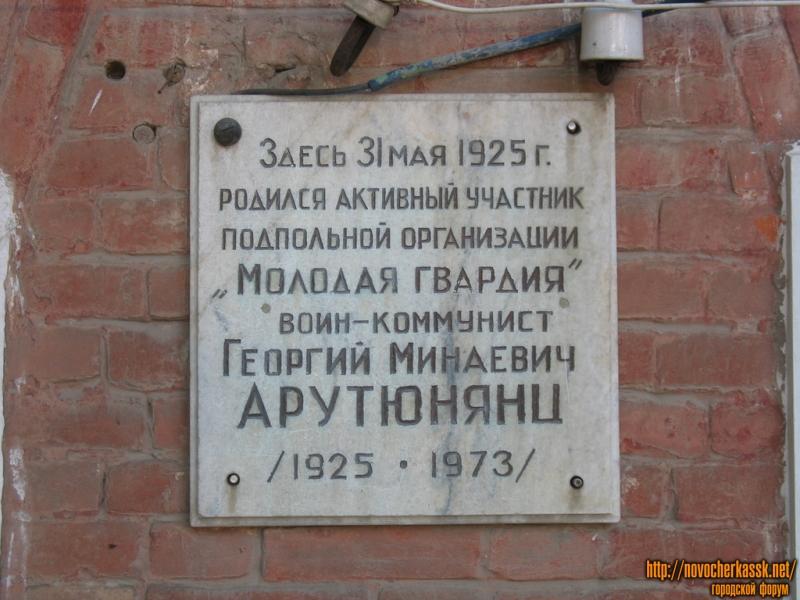 Михайловская, 55, мемориальная табличка, родился Арутюнянц