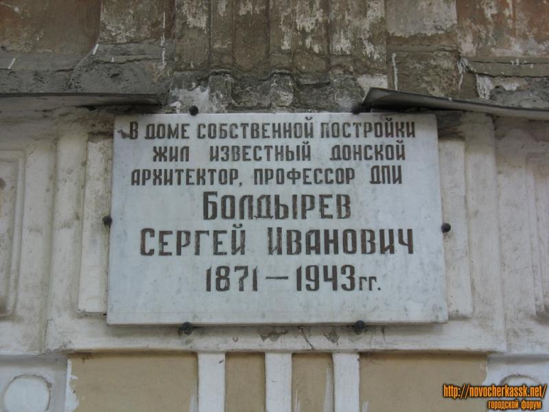 Красноармейская, 18, мемориальная табличка, жил Болдырев
