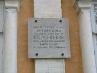 Ленгника, 23, мемориальная табличка, жил Ф.В. Ленгник