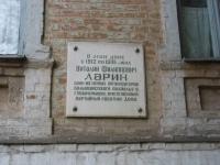 пр. Баклановский, 19, мемориальная табличка, жил В.Ф. Ларин