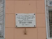 ул. Московская, 69, мемориальная табличка, родился В. В. Пашутин
