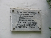 ул. Московская, 49, мемориальная табличка, жили Кофтюх и Вострецов