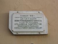 пр. Платовский/ул. Атаманская 36, мемориальная табличка, Делегация ВРК во главе с Подтелковым
