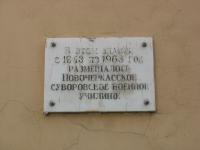 ул. Атаманская, 36, мемориальная табличка, размещалось Новочеркасское суворовское военное училище