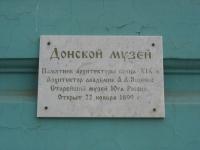 Атаманская, 38, мемориальная табличка на Музее донского казачества