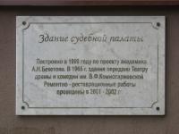 Атаманская, мемориальная табличка на театре, бывшее здание судебной палаты