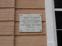 ул. Пушкинская, 47/пр. Платовский, мемориальная табличка, работал Константин Андреевич Тренев