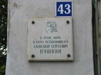 Пушкинская, 43, мемориальная табличка, останавливался Александр Сергеевич Пушкин