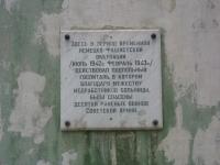 Площадь Ермака, мемориальная табличка, действовал подпольный госпиталь