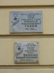 ул. Пушкинская, 111, мемориальные таблички на НГМА, работали Габов и Вдовенко