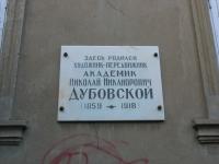 Фрунзе, 52, мемориальная табличка, родился Дубовской