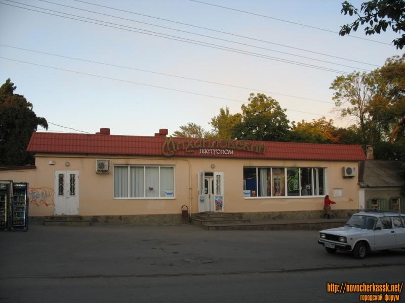 Михайловский гастроном
