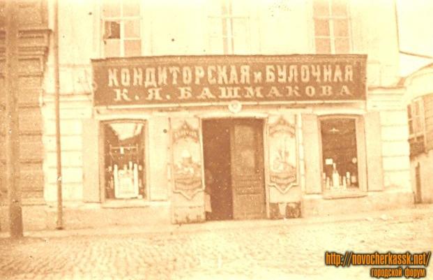 Кондитерская и булочная К.Я. Башмакова