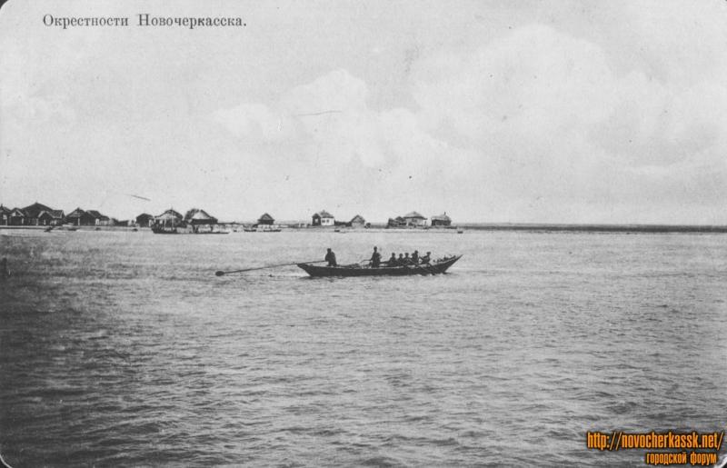 Окрестности Новочеркасска