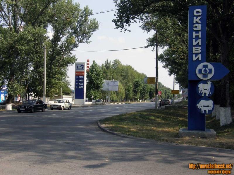 Баклановский. Въезд в город. Заправка ТНК