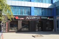 Московская, 56. Сеть ресторанов Ассорти