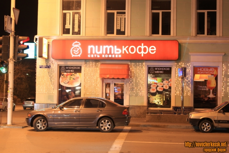 Пить Кофе. Московская улица