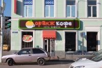 Улица Московская, «Оранж Кофе» (бывшее «Пить Кофе»)