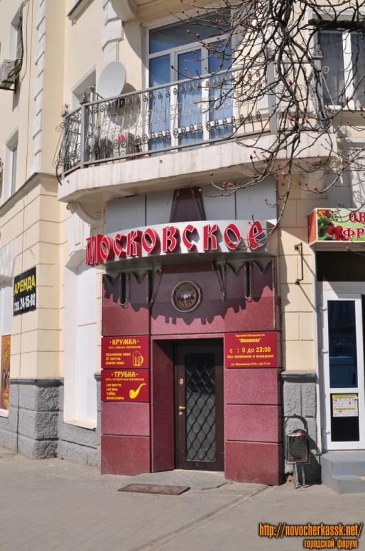 Кафе Московское. Московская, 67