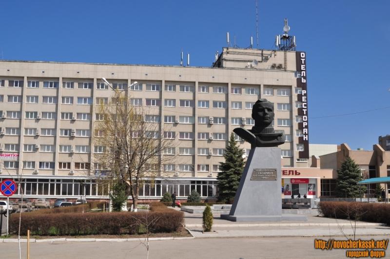 Памятник Гагарину. Перед гостиницей Новочеркасск