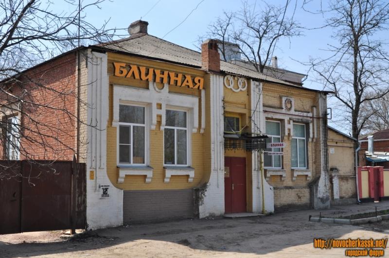 Баклановский проспект, 73. Блинная