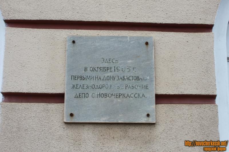 Мемориальная табличка на ж/д вокзале