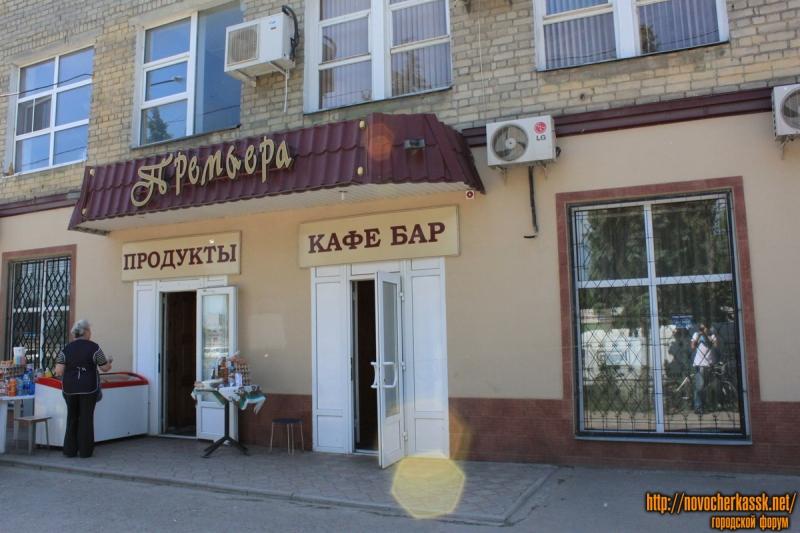 """ул. Буденновская. Кафе-бар """"Премьера"""""""