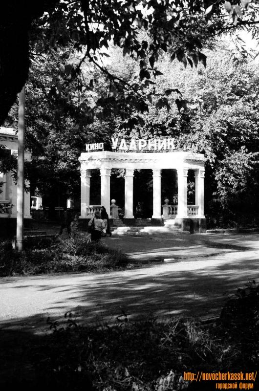 Летний кинотеатр Ударник. Александровский сад. 9 октября 1990 г.