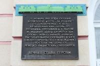 Мемориальная доска на ж/д вокзале