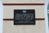 Момориальная табличка на ж/д вокзале г. Новочеркасска