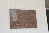 Мемориальная доска Лебедю Александру Ивановичу, ул. Буденновская, 156