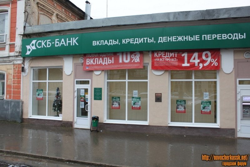 ул. Московская. СКБ-Банк