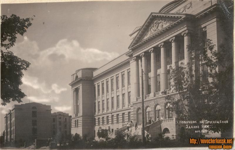 1930е. ул. Просвещения. Главный корпус НПИ