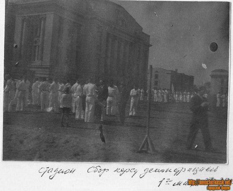 Стадион НПИ. Сбор перед демонстрацией. 1 мая 1937-38 г.
