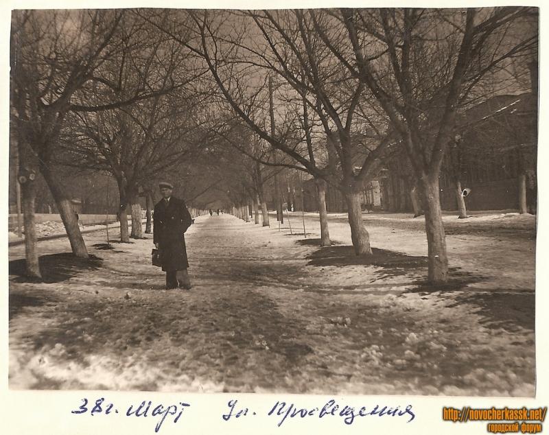 1938 год. Улица Просвещения. Март