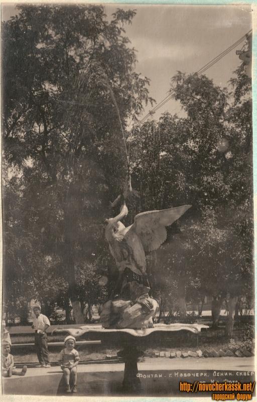 Фонтан. 1936 год. Ленинский сквер