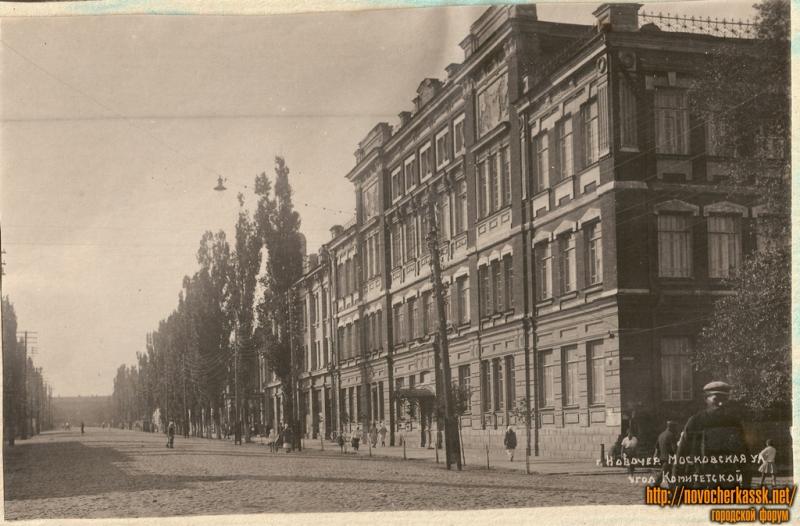 угол Московской и Комитетской. Первая школа. 1937 год