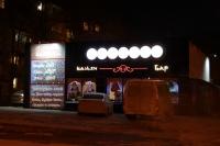 Кальян-бар Чайхана, ул. Крылова