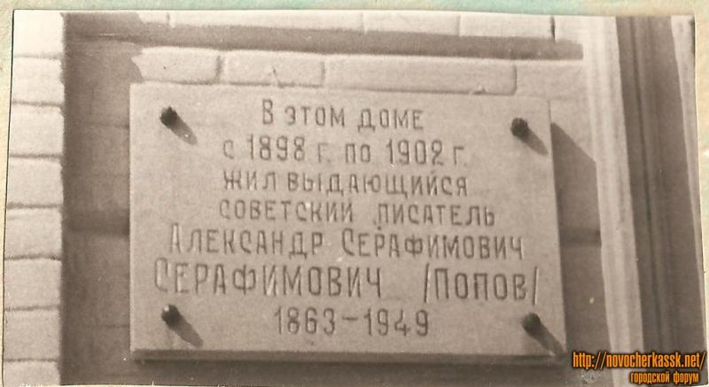 1970е. ул. Атаманская, 59. Мемориальная доска