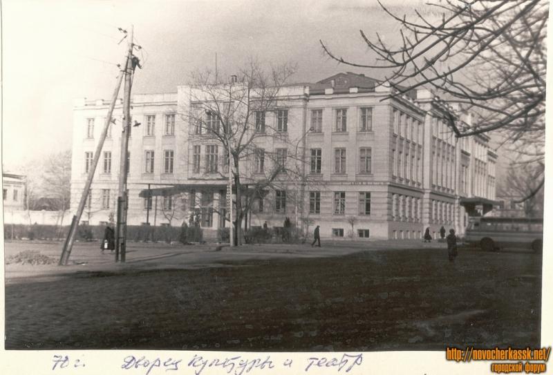 1970 год. Угол Атаманской и Платовского. Дворец культуры и театр