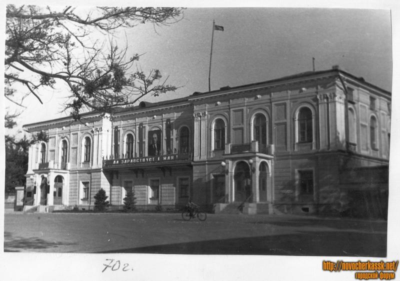 1970 год. Атаманский дворец.